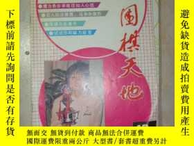 二手書博民逛書店圍棋天地1991-12罕見》文泉圍棋類16開Z-14-D10Y1