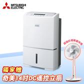 [MITSUBISHI 三菱]16L日本製高效節能除濕機 MJ-E160HN 【獨家贈14吋DC遙控風扇】