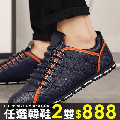 任選2雙888休閒鞋撞色拼色運動風繫帶休閒鞋男鞋【09S1104】