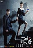 主君的太陽 DVD [雙語版] ( 蘇志燮/孔曉振/徐仁國/金宥利 )