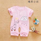嬰兒連體衣夏季新生兒衣服