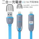 二合一扁線型 傳輸充電線Apple 8Pin & Micro 接頭  for iPhone 7/7 Plus Samsung HTC Sony LG