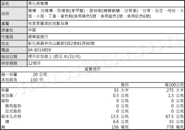 【吉嘉食品】無籽化核黑橄欖 化核橄欖 中藥橄 500公克,產地中國[#500]{MR02}