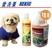 【 ZOO寵物樂園】美國《愛洗蚤 KEKIC》苦練驅蚤洗毛精1加侖