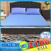 床墊  防潑水 布蘭奇高週波防潑水透氣床墊 5公分雙人 KOTAS