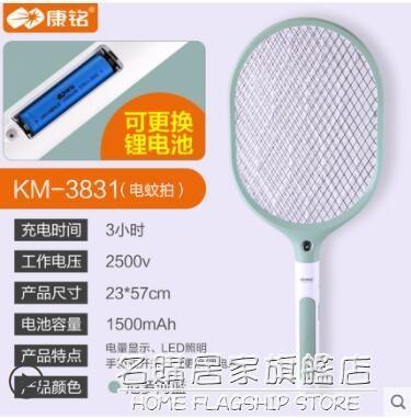 康銘電蚊拍充電式家用超強電蒼蠅拍滅蚊拍電蚊子拍強力神器鋰電池 NMS名購新品