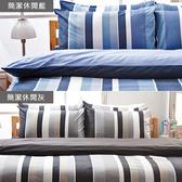 (預購)被套 / 雙人【簡潔休閒-兩色可選】100%精梳棉,戀家小舖台灣製AAS202