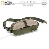《飛翔3C》National Geographic 國家地理 NG RF 4474 雨林系列 腰包〔公司貨〕相機攝影包