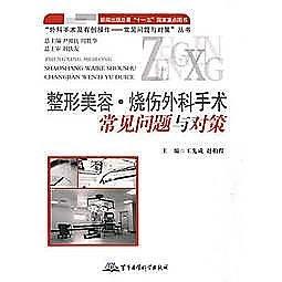 簡體書-十日到貨 R3Y【外科手術及有創操作——常見問題與對策叢書:整形美容、燒傷外科