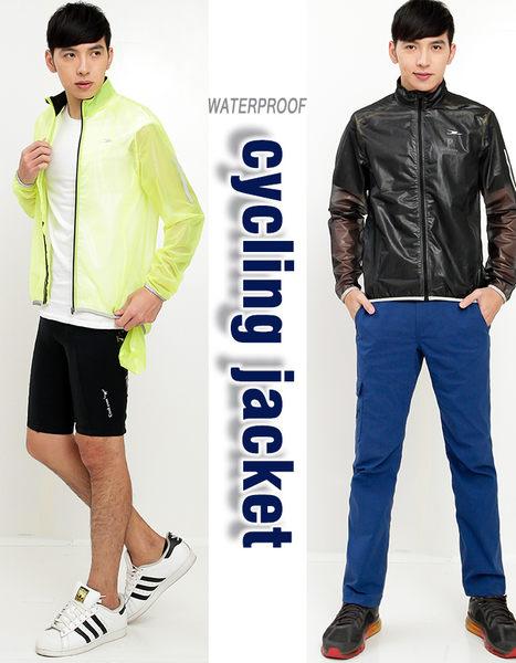 車衣外套-男女款超輕薄蟬翼防水反光外套(C1513 ) 【戶外趣】