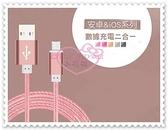 ♥小花花日本精品♥Hello Kitty SHOBA雙系統全向式正反插安卓蘋果兩用充電線玫瑰金00410601