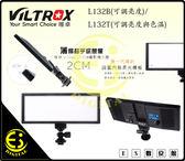 ES數位 唯卓 Viltrox L132T 超薄 LED燈 專業 攝影 補光燈 長型 可調亮度 色溫 外拍燈 持續燈 攝影燈