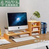 電腦螢幕架辦公室台式電腦顯示器架子增高桌面墊高底座抬高屏支架收納置物架XW(免運)