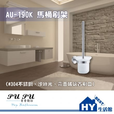 衛浴配件精品 AU-190K 馬桶刷架 -《HY生活館》水電材料專賣店