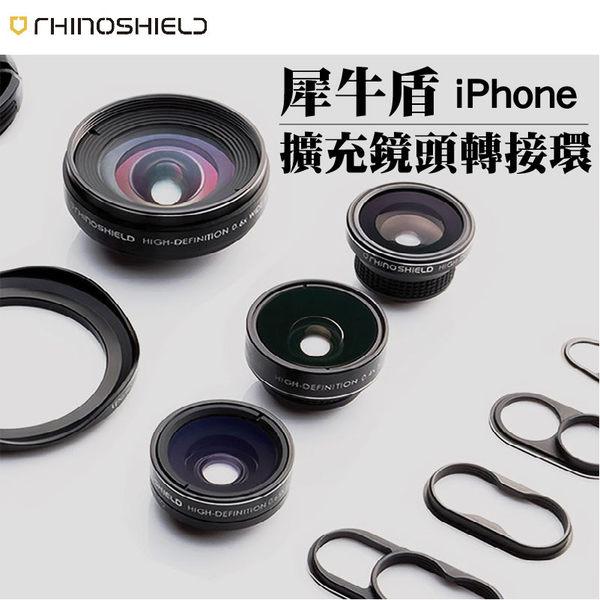 奇膜包膜 犀牛盾 擴充鏡頭 轉接環 iPhone 7 / 8 / Plus / 5 / 5s / SE
