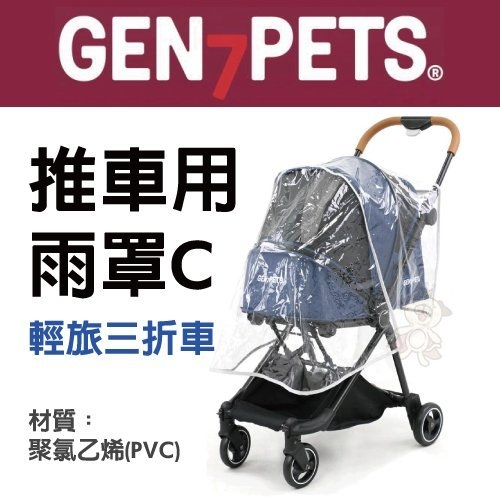 *WANG*Gen7pets 寵物推車用雨罩C 適用車款:輕旅三折寵物推車 外出時保護愛寵不受風吹雨淋