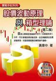 股價波動原理與箱型理論(第二版)