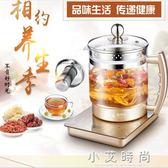 養生壺全自動加厚玻璃燒水壺多功能電煮茶器健康花茶養身壺 小艾時尚