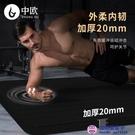 男士健身墊初學者瑜伽墊子加厚加寬加長防滑瑜珈地墊家用品牌【櫻桃菜菜子】