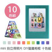 CAIUL 彩友樂【mini拍立得照片 DIY磁鐵相框 十色組】 磁吸 拼圖 益智玩具 造型相框 菲林因斯特