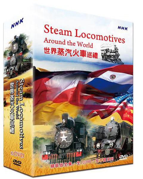 新動國際【世界蒸氣火車巡禮】精裝版-DVD