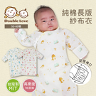 母嬰同室 台灣製DODOE長版護手紗布衣...