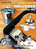 國110v雙電壓旅行鍋不銹鋼電熱杯便攜式折疊小型電煮鍋迷你小火鍋 wk10309