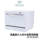 美寧 液晶版六人份大空間洗碗機JR-6C8203 贈 日本NICOH DC無線除蟎吸塵器