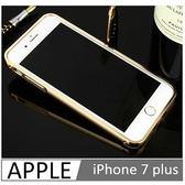 Apple iPhone7 plus 全包防摔金屬框+鏡面背蓋(5.5吋)