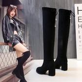 長靴女過膝靴新品秋冬加絨高筒靴粗跟小辣椒過膝靴女高跟鞋長筒靴推薦LD