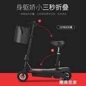 8寸充氣輪電動車成人小型電瓶車踏板車迷你代步車折疊電動滑板車MBS『潮流世家』