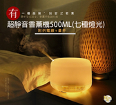 超靜音香薰機500ML(七種燈光)附供電線+量杯