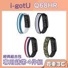 雙揚 i-gotU Q68HR 心率智慧手環 專用錶帶4件組-經典組合包(不含手錶主機),先創代理