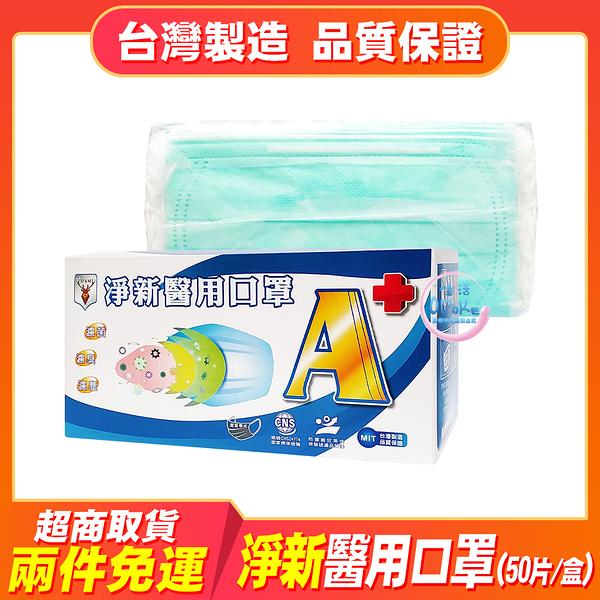 淨新 醫用口罩 (50入/盒) 三層 厚款 鋼印 成人口罩 口罩 台灣製造 MIT 【生活ODOKE】