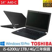 【TOSHIBA】A40-C-07904M i5-6200U 14吋 高效能耐用筆電(WIN10 Pro)★贈 原廠筆電包+原廠滑鼠★