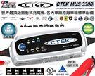✚久大電池❚ 瑞典 CTEK Multi US 3300 世界最頂級 汽機車 脈衝式充電機 各大車廠車輛標準配備