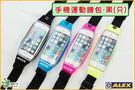 【ALEX】手機運動腰包-黑(只) Q-2001