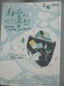 【書寶二手書T2/翻譯小說_HAM】親愛的小小憂愁_米麗安.泰維茲