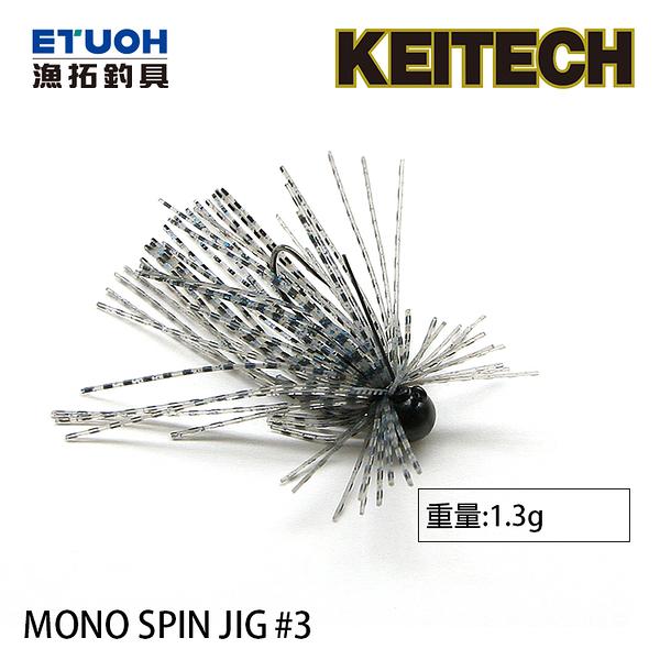 漁拓釣具 KEITECH MONO SPIN JIG #3 #1.3G [鉛頭鉤]