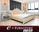 『 e+傢俱 』AB64 沙勉 Samien 新古典 歐式貴族 優雅雕花貼金銀箔 6尺 雙人床架 可訂製