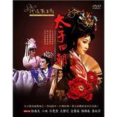 河洛歌仔戲(十七)-太子回朝DVD