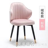 北歐輕奢網紅現代簡約靠背家用餐椅梳妝椅子臥室化妝凳子美甲椅 NMS【美眉新品】