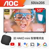 (送安卓智慧盒+登錄送季卡)美國AOC 50吋4K HDR液晶顯示器+視訊盒50U6205