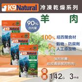 【毛麻吉寵物舖】【買二送一】K9 Natural 冷凍乾燥狗狗生食餐 90% 羊肉  142G