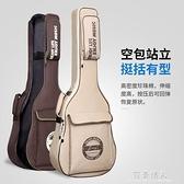 吉他包41寸 朗斯雙肩通用琴包39 40寸民謠背袋子古典學生男女加厚 YYJ 【全館免運】