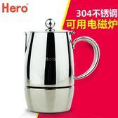 摩卡壺不銹鋼咖啡壺 家用意式煮咖啡機可用電磁爐 igo薇薇家飾
