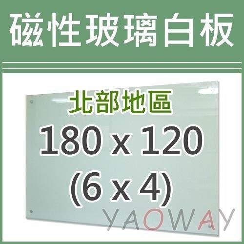【耀偉】磁性玻璃白板180*120 (6x4尺)【僅配送台北地區】