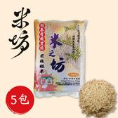Freshgood鮮食優多・米坊・宜蘭有機糙米 1.5kg(5包)