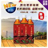 日月潭 台茶18號紅玉紅茶(無糖)490ml/瓶