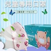 Qmishop 5入 3D立體 幼幼口罩 幼兒口罩 男童女童小孩防塵口罩【QJ400】